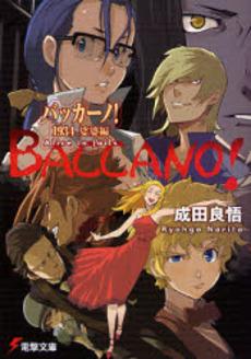 【ライトノベル】バッカーノ! 10巻