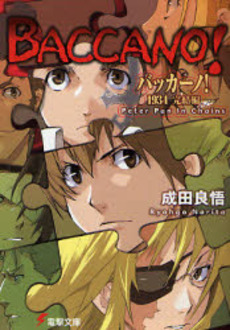 【ライトノベル】バッカーノ! 11巻