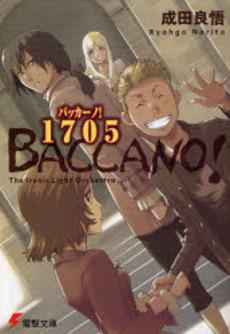 【ライトノベル】バッカーノ! 12巻