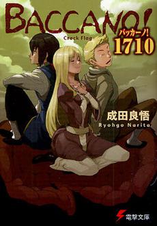 【ライトノベル】バッカーノ! 16巻