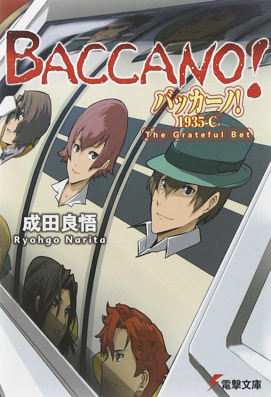 【ライトノベル】バッカーノ! 21巻