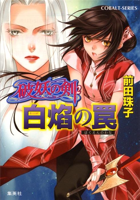 【ライトノベル】破妖の剣 2巻