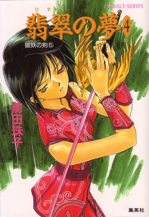 【ライトノベル】破妖の剣 9巻