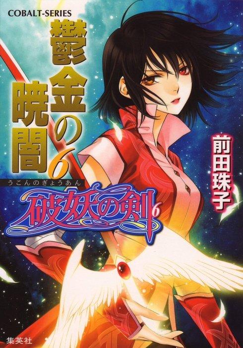 【ライトノベル】破妖の剣 16巻