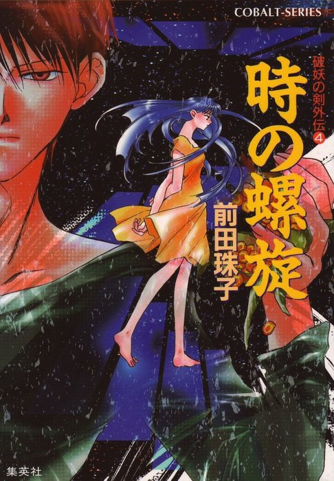 【ライトノベル】破妖の剣 44巻