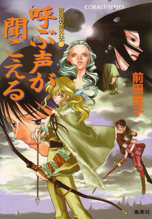 【ライトノベル】破妖の剣 46巻