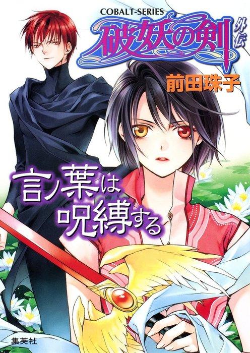 【ライトノベル】破妖の剣 47巻
