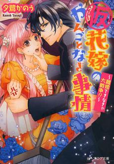 【ライトノベル】(仮)花嫁のやんごとなき事情 2巻
