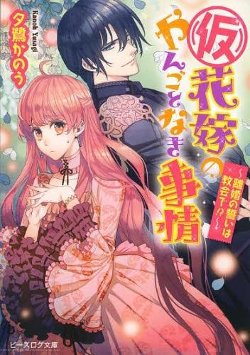 【ライトノベル】(仮)花嫁のやんごとなき事情 7巻