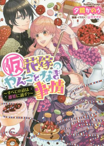 【ライトノベル】(仮)花嫁のやんごとなき事情 8巻