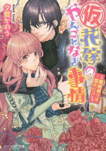 【ライトノベル】(仮)花嫁のやんごとなき事情 9巻
