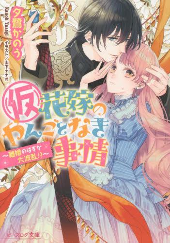 【ライトノベル】(仮)花嫁のやんごとなき事情 10巻