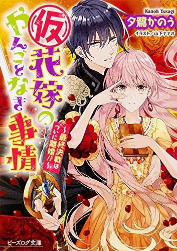 【ライトノベル】(仮)花嫁のやんごとなき事情 12巻