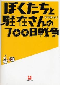 【ライトノベル】ぼくたちと駐在さんの700日戦争 1巻
