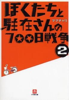 【ライトノベル】ぼくたちと駐在さんの700日戦争 2巻