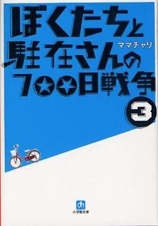 【ライトノベル】ぼくたちと駐在さんの700日戦争 3巻