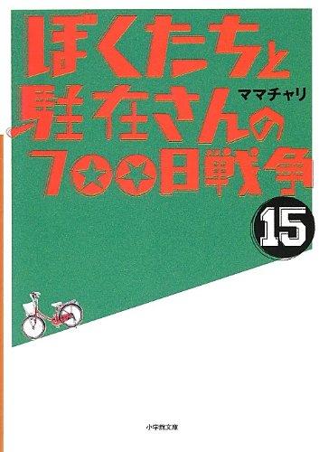 【ライトノベル】ぼくたちと駐在さんの700日戦争 15巻
