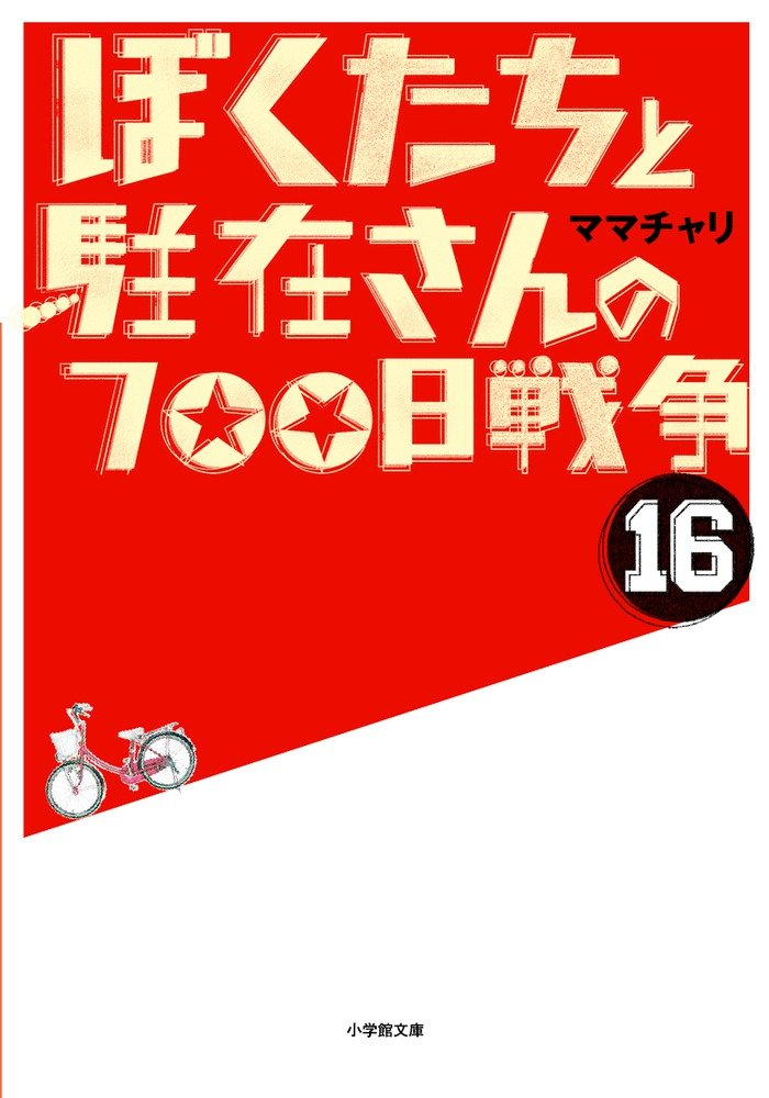 【ライトノベル】ぼくたちと駐在さんの700日戦争 16巻