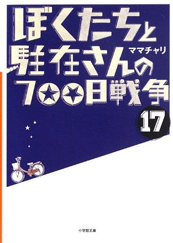 【ライトノベル】ぼくたちと駐在さんの700日戦争 17巻