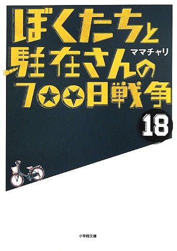 【ライトノベル】ぼくたちと駐在さんの700日戦争 18巻