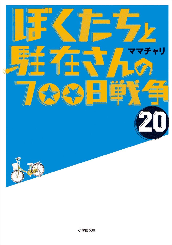 【ライトノベル】ぼくたちと駐在さんの700日戦争 20巻