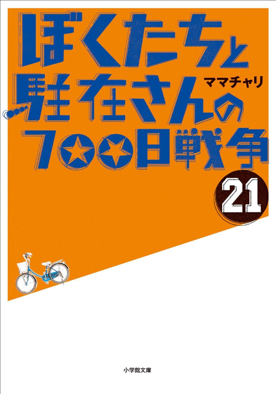 【ライトノベル】ぼくたちと駐在さんの700日戦争 21巻