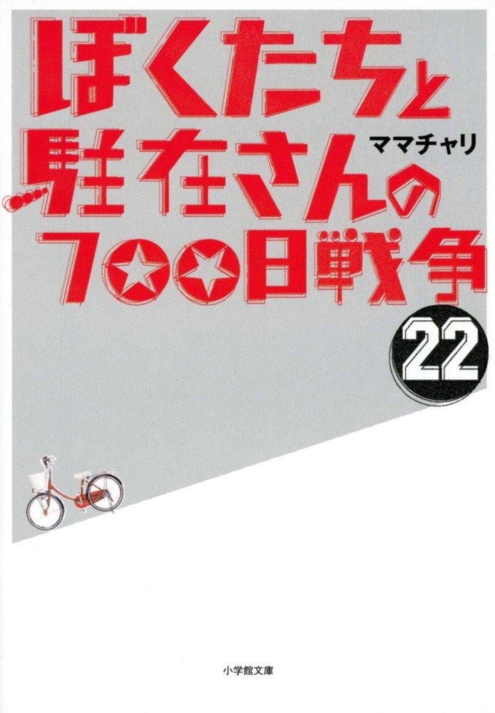 【ライトノベル】ぼくたちと駐在さんの700日戦争 22巻