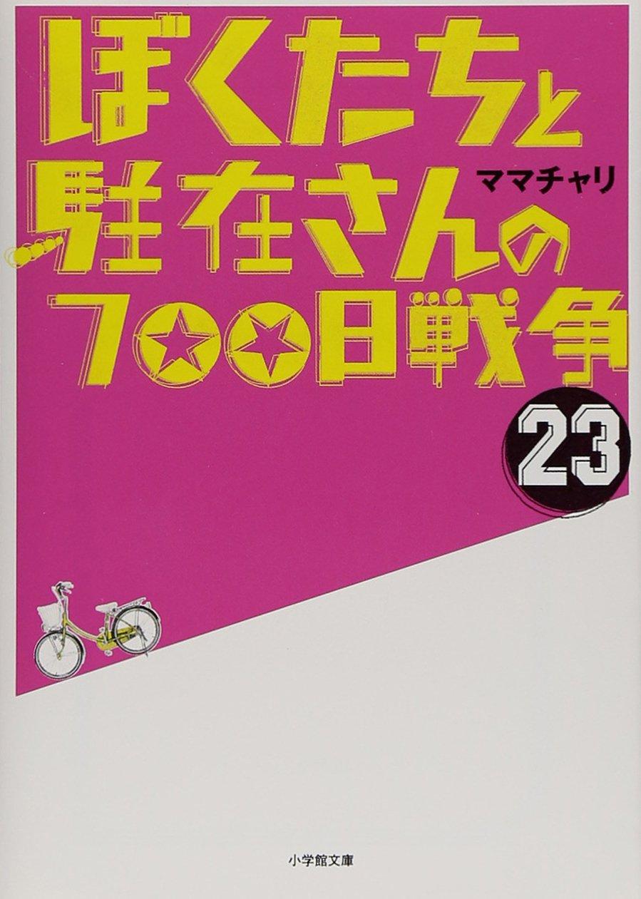 【ライトノベル】ぼくたちと駐在さんの700日戦争 23巻