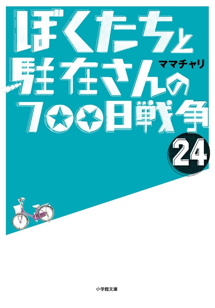 【ライトノベル】ぼくたちと駐在さんの700日戦争 24巻