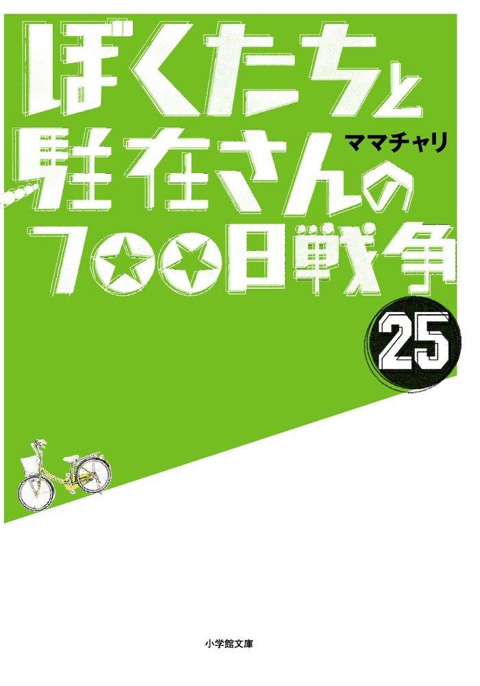 【ライトノベル】ぼくたちと駐在さんの700日戦争 25巻