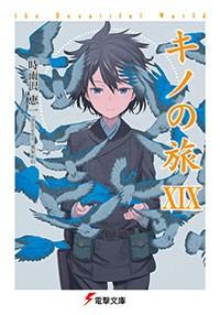 【ライトノベル】キノの旅 19巻
