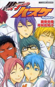 【ライトノベル】黒子のバスケ -Replace- 1巻