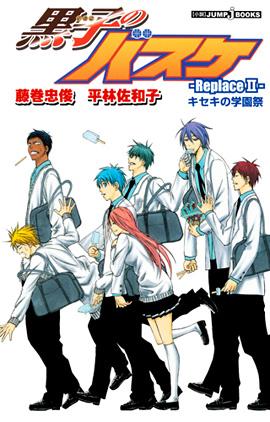 【ライトノベル】黒子のバスケ -Replace- 2巻