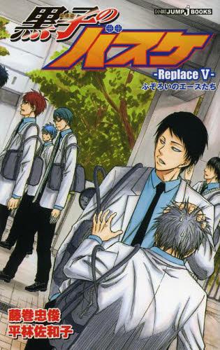 【ライトノベル】黒子のバスケ -Replace- 5巻
