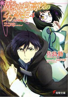 【ライトノベル】魔法科高校の劣等生 4巻