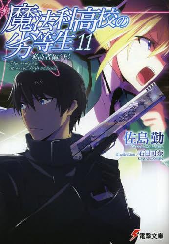 【ライトノベル】魔法科高校の劣等生 11巻