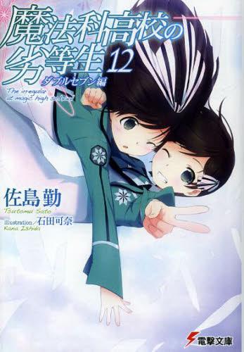 【ライトノベル】魔法科高校の劣等生 12巻