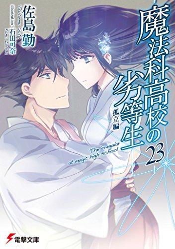 【ライトノベル】魔法科高校の劣等生 23巻