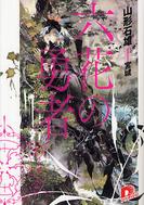 【ライトノベル】六花の勇者 1巻