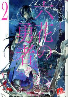 【ライトノベル】六花の勇者 2巻