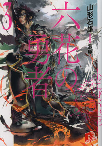 【ライトノベル】六花の勇者 3巻