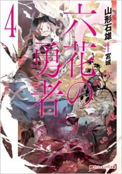 【ライトノベル】六花の勇者 4巻