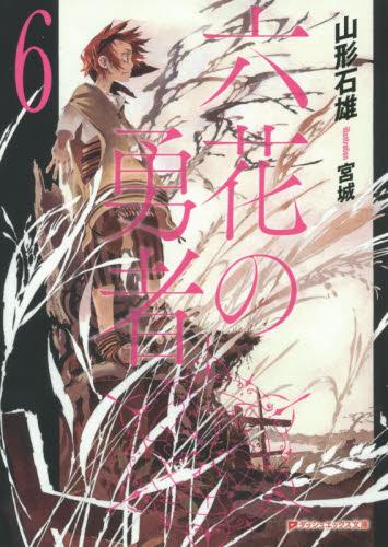 【ライトノベル】六花の勇者 6巻