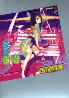 【ライトノベル】偽物語 2巻