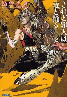 【ライトノベル】されど罪人は竜と踊る 3巻