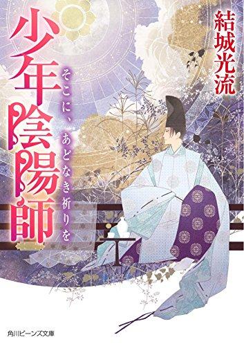 【ライトノベル】少年陰陽師 47巻