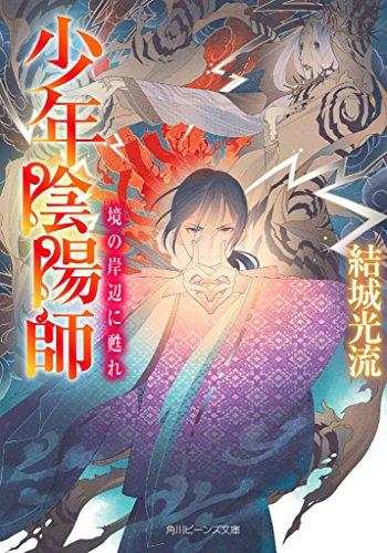 【ライトノベル】少年陰陽師 49巻