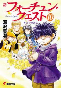 【ライトノベル】新フォーチュン・クエストセット 10巻