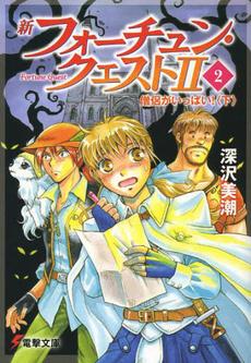 【ライトノベル】新フォーチュン・クエストセット 34巻