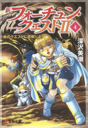 【ライトノベル】新フォーチュン・クエストセット 36巻
